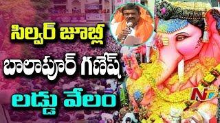 Balapur Ganesh Laddu Auction | #GaneshNimajjanam | NTV