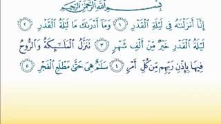Surat Al-Qadr  97 سورة القدر - Children Memorise - kids Learning quran