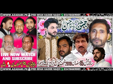 ???? Live  Majlis o Jashan 15 Ramzan 2019   Najaf Manzal   Lahore ( Pakistan Azadari )