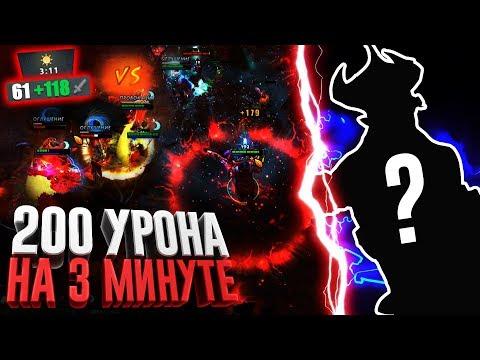 200 УРОНА БЕЗ ДД 3 МИНУТЕ!!! ИМБА МИДЕР 7.06
