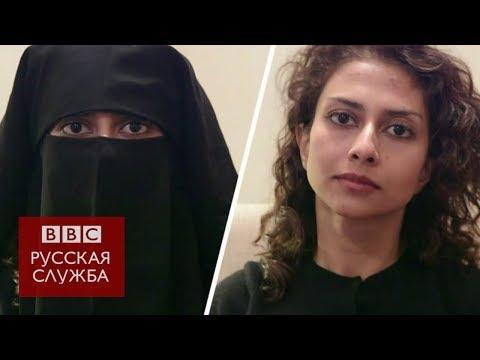 Как я развелась с ИГ: рассказ бывшей жены джихадиста