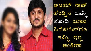 Do You Know Kannada Hero Ajay rao's Wife Is More Beautiful Then Heroines | Ajay rao