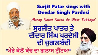 Surjit Patar and Deedar Singh Pardesi singing