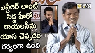 Penchal Das Superb Words about NTR @Aravinda Sametha Movie Success Meet