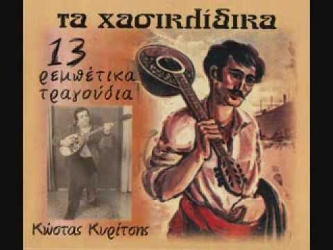 KIRITSIS KOSTAS - POU'SOUN MAGKA TO HIMONA