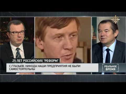 Сергей Глазьев: За 25 лет построен блатной капитализм (полная версия)
