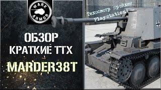 ПТ -САУ Marder38t Германия. Краткий обзор ТТХ [WoT PS4 ]