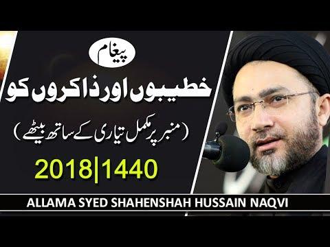 پیغام: خطیبوں اور ذاکروں کو (منبر پر مکمل تیاری کے ساتھ بیٹھے) |علامہ سیّدشہنشاہ حسین نقوی