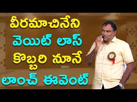 వీరమచనేని డైట్ కొబ్బరి నూనె లాంచ్ ఈవెంట్ @Hyderabad | VRK Diet | Telugu Tv Online