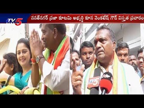 Sanath Nagar Mahakutami Candidate kuna Venkatesh Goud Election Campaign | TV5 News