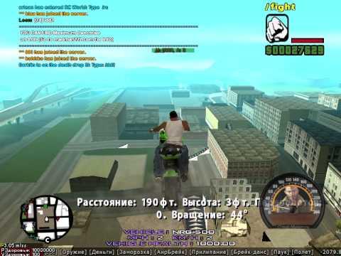Играем в GTA San Andreas Multiplayer - Часть № 1