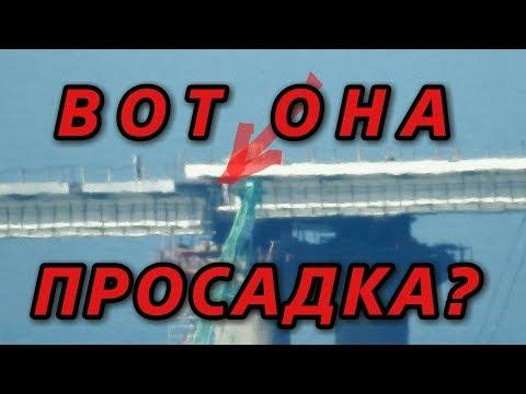Крымский(февраль 2018)мост! Просели ли опоры? Смотрим! Арки,пролёты,опоры! Комментарий!