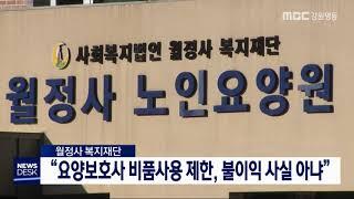 월정사요양원, 요양보호사 보도 정정요청