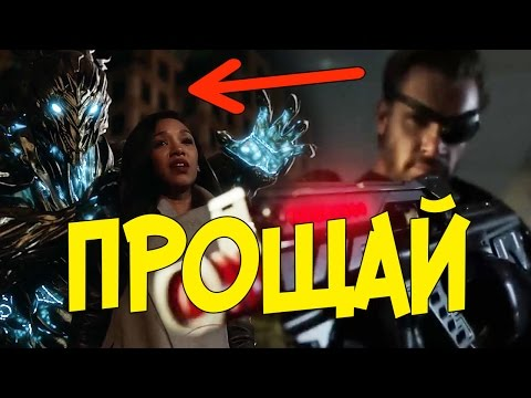 "Флэш: ""ПРОЩАЙ, АЙРИС, ПРОЩАЙ..."" [Обзор Промо] / The Flash"