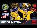 19.05.2018г. Швеция - США - 6:0. Все голы 1/2 финала