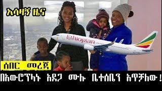 Ethiopian news Tamagn Media Amharic