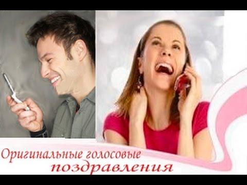 Поздравления и приколы по телефону