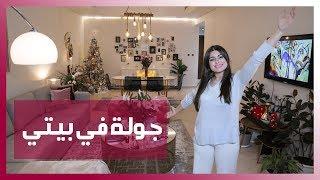 جولة في بيتي | مينا الشيخلي