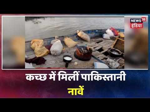 Gujarat News: Kutch में मिलीं Pakistan की दो नावें, BSF ने दोनों नावों से सामान बरामद किया