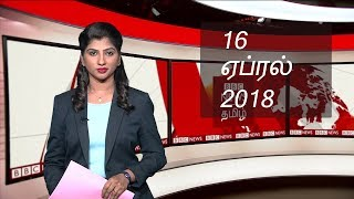 BBC Tamil TV News Bulletin 16/04/18 பிபிசி தமிழ் தொலைக்காட்சி செய்தியறிக்கை 16/04/18