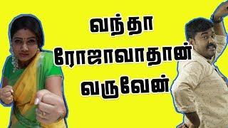 Enna Koduma Sir ithu|Kichdy|Idiotbox|tamil serials