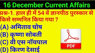 #GS-362 || 16 December 2018 Current Affairs PDF and Quiz Useful for SSC Bank RAILWAY UPPSC POLICE