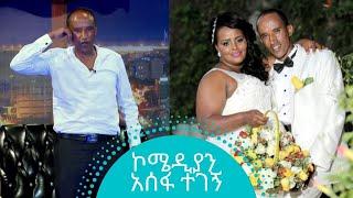 Comedian Asefa Tegegne on seifu show