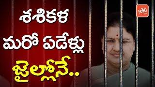 శశికళకు మరో ఏడేళ్లు జైలు శిక్ష? | Sasikala Jail Life Extended For 7 Years
