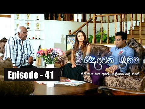 Deweni Inima | Episode 41 03rd April 2017