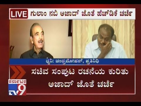 HD Kumaraswamy To Meet Gulam Nabi Azad In Delhi Today To Discuss About Cabinet Formation