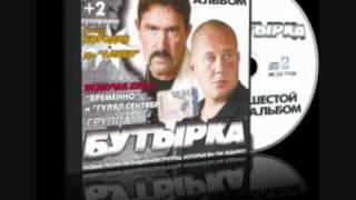 Воровайки и Бутырка - Гулял сентябрь