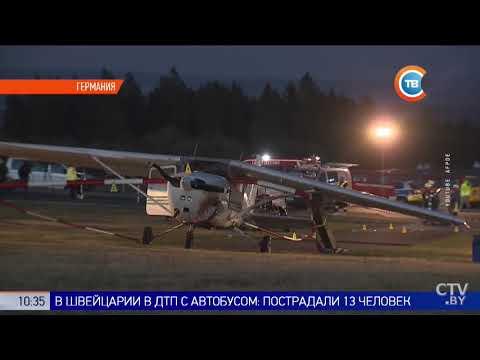 Самолёт протаранил толпу при посадке в Германии
