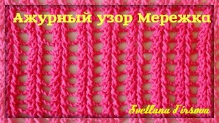 How to Knit the Fancy Stitch Combos Ажурный узор Мережка спицами