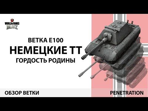 WoT Blitz - Обзор немецкой ветки Тяжёлых Танков: Е100 (ТТ)