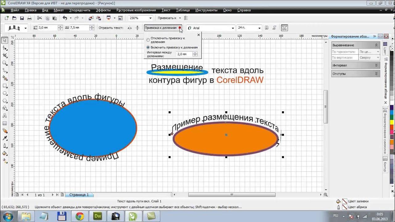 Как сделать кривую в иллюстраторе