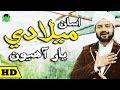 M Salman Khaskheli Hussaini | New Album 45 - 2018 | Asan Meeladi Yaar Ahyon | 12 Rabi Ul Awal Sindhi
