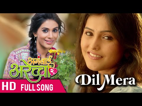 Dil Mera - Full Song - Aga Bai Arechyaa 2 - Latest Marathi Movie - Sonali Kulkarni, Kedar Shinde video