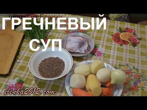 Как варить гречневый суп - видео