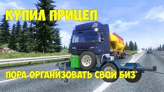 Стрим по  Euro Truck Simulator 2 | У нас появился свой прицеп | Взял Доп Скандинавию