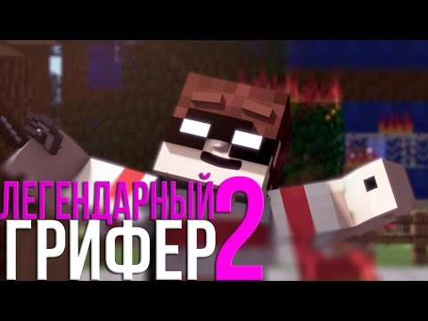 ЛЕГЕНДАРНЫЙ ГРИФЕР 2 (Гимн Гриферов)/LEGENDARY GRIEFER 2