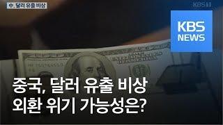 중국, 달러 유출 막기 안간힘…외환 위기 가능성은? / KBS뉴스(News)