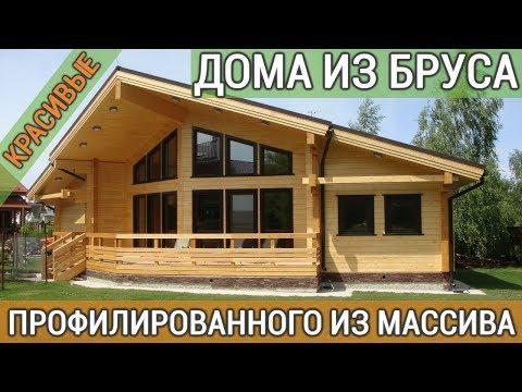Дома из профилированного бруса: проекты коттеджей и домов из профилированного бруса под ключ, фото