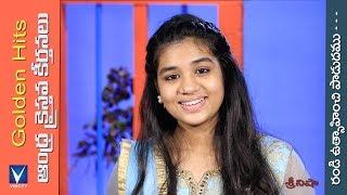 రండి ఉత్సాహించి పాడుదము | Randi Utsaahinchi | Andhra Christhava Keerthanalu | Golden Hits Telugu