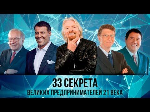 Секреты 33 Великих Предпринимателей 21 Века [Официальный Трейлер]