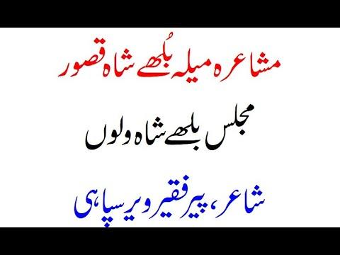 Punjabi Poetry by Veer Sipahi Aj Bulhay Shah Noon Aakhan