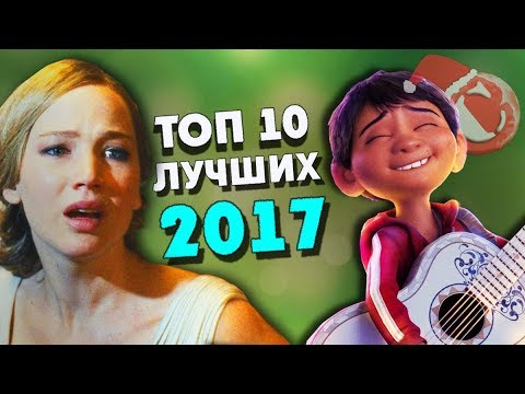 Топ 10 лучших фильмов 2017 года