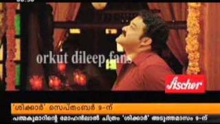 Shikkar - Malayalam movie Shikkar Trailor & Song Clip First On Net