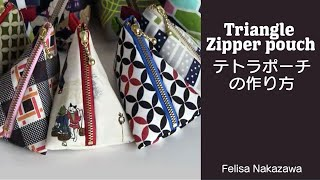 "パッチワーク Patchwork Quilt Vol.13""Latest Triangle Zipper Purse Tutorial ""「ピラミダルポーチ(三角ポーチ)」FelisaQuilts"