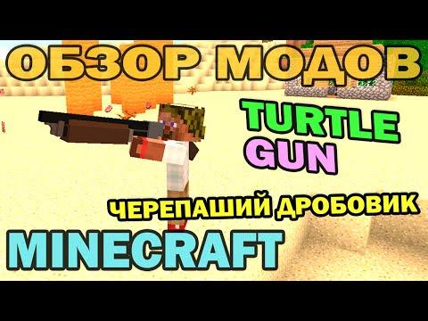 ч.210 Дробовик черепашек ниндзя Turtle Gun Обзор модов для Minecraft 1.7.10