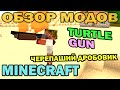 ч.210 - Черепаший Дробовик (Turtle Gun) - Обзор мода для Minecraft